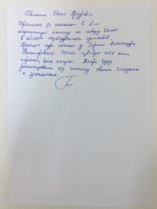 Отзыв Галишиной О.А.