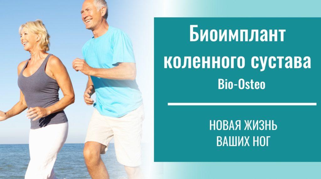 Биоимплант сустава Bio-Osteo
