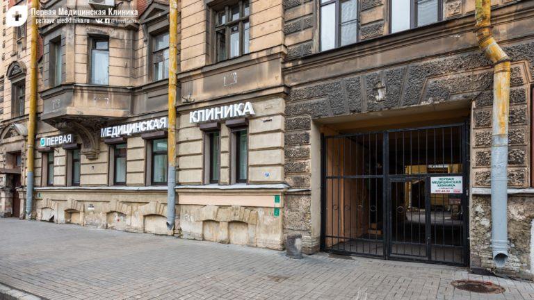 Первая Медицинская Клиника с улицы
