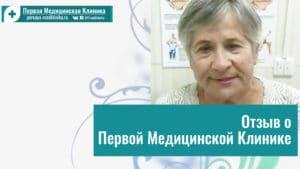 Первая медицинская клиника на Рузовской 29. Отзыв пациентов