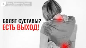 Болят суставы? Есть выход! Отзывы о Биоимплант Bio-Osteo