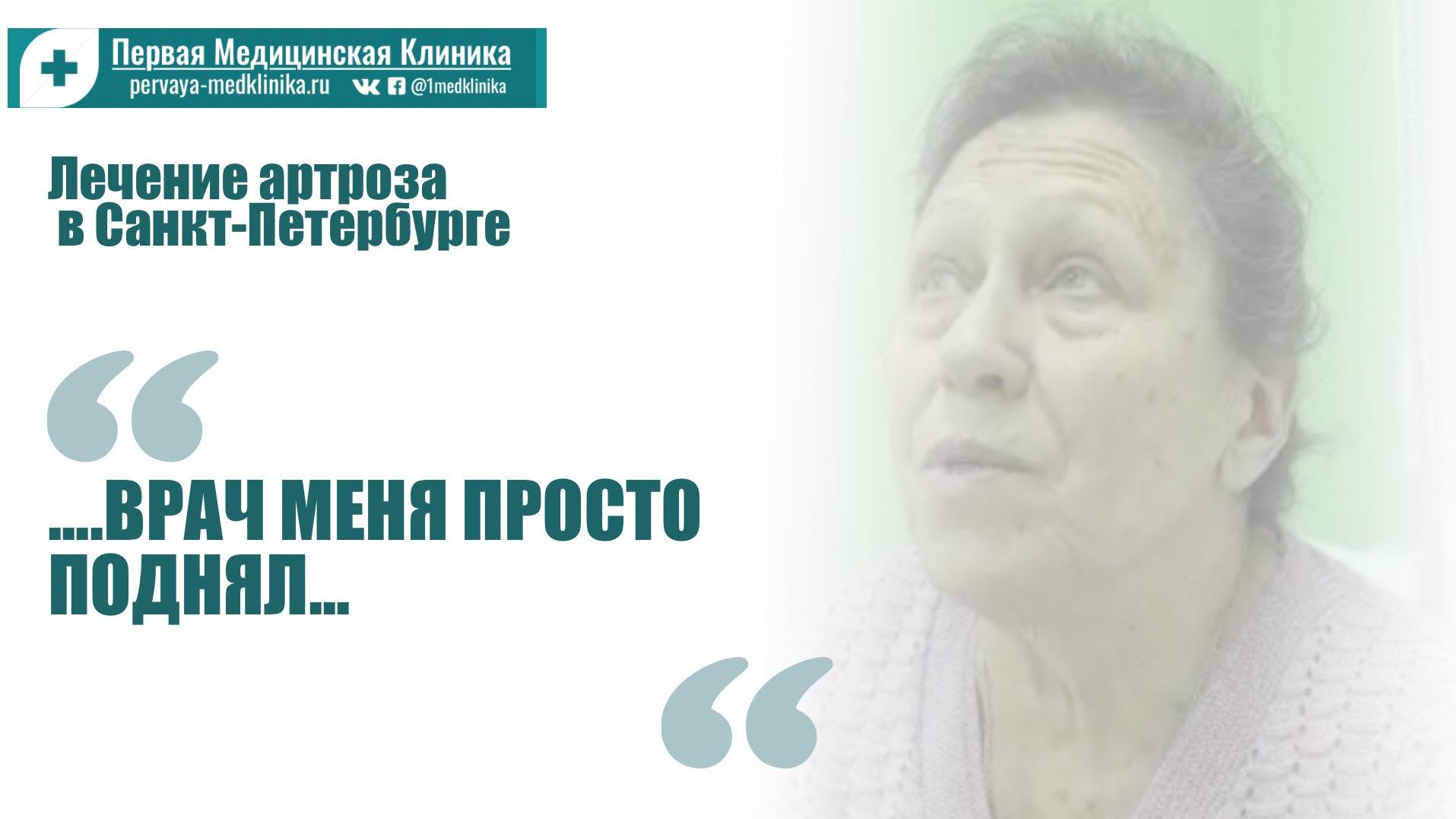 Лечение артроза в Санкт-Петербурге. Отзывы пациентов