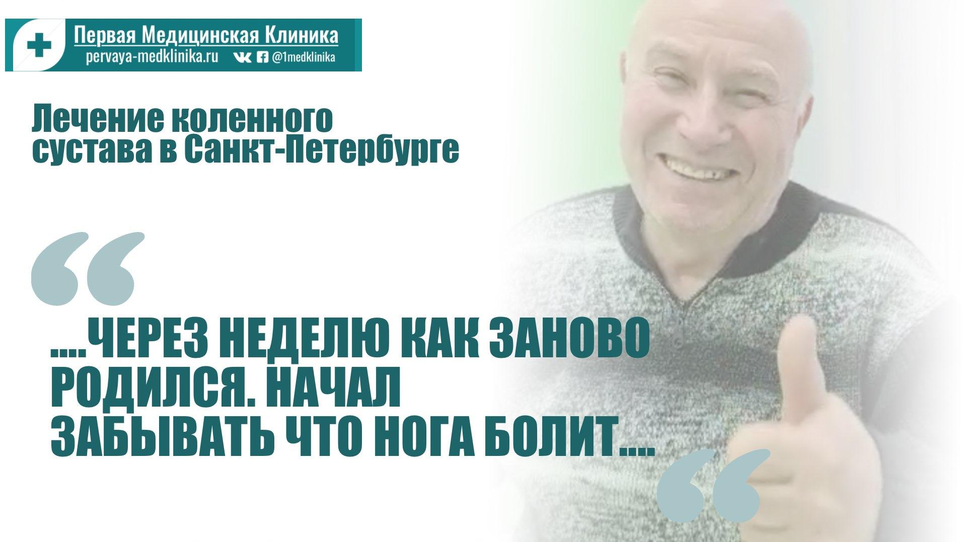 Лечение коленного сустава в Санкт-Петербурге